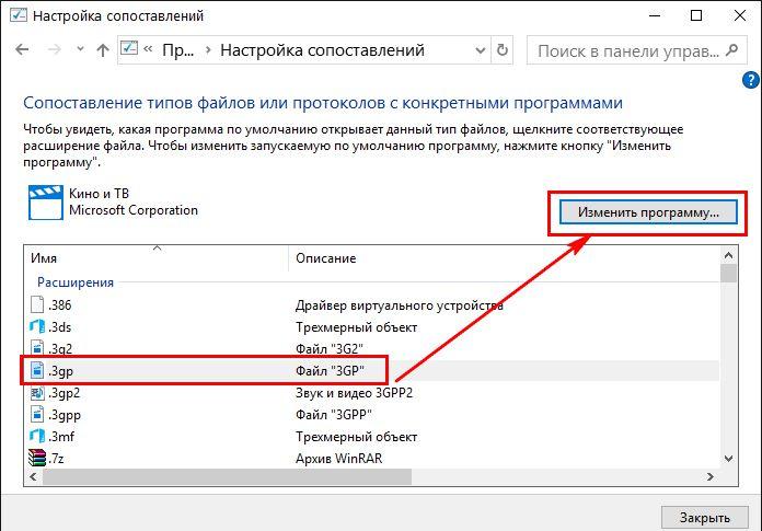 Как восстановить и исправить ассоциации файлов в Windows