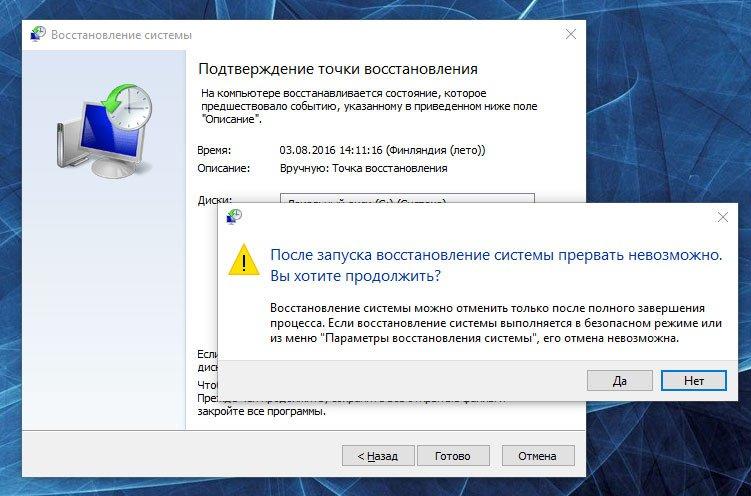 Как восстановить компьютер на определенную дату