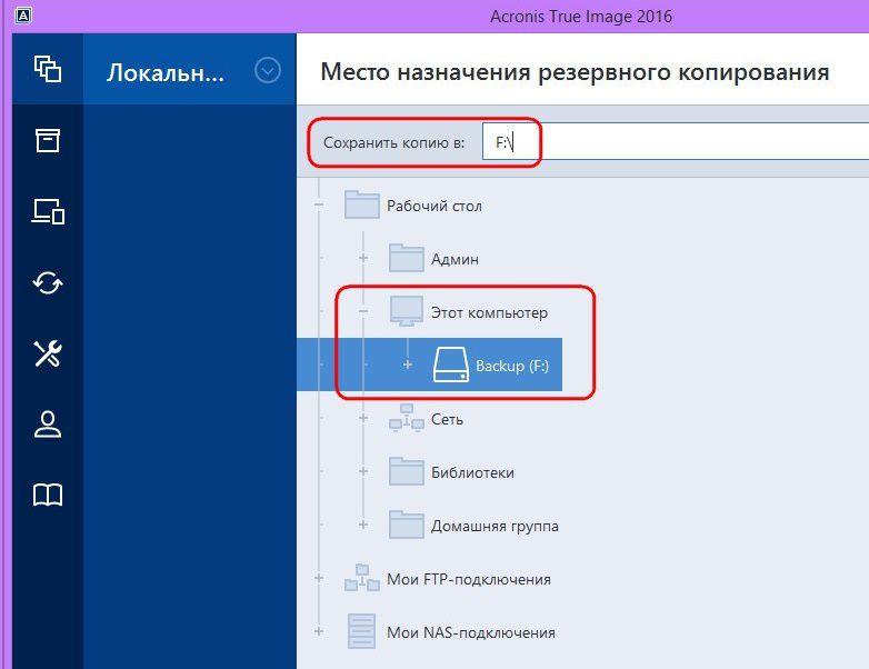Как восстановить Windows с помощью Acronis True Image