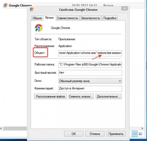Как восстановить закрытые вкладки в Google Chrome