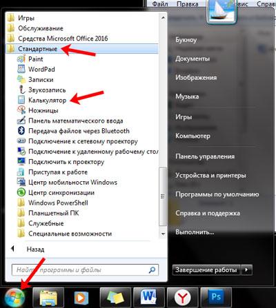 Как вызвать командную строку (или консоль) Windows