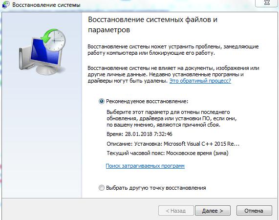 Как Windows 7 вернуть к заводским настройкам