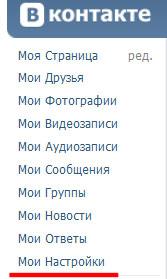 Как заморозить страницу вконтакте