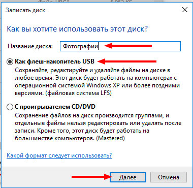 Как записать CD или DVD диск в Windows 10