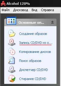 Как записать диск из образа