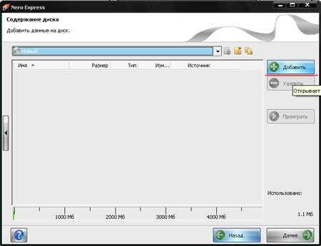 Как записать информацию (фильм, музыку) на CD или DVD диск