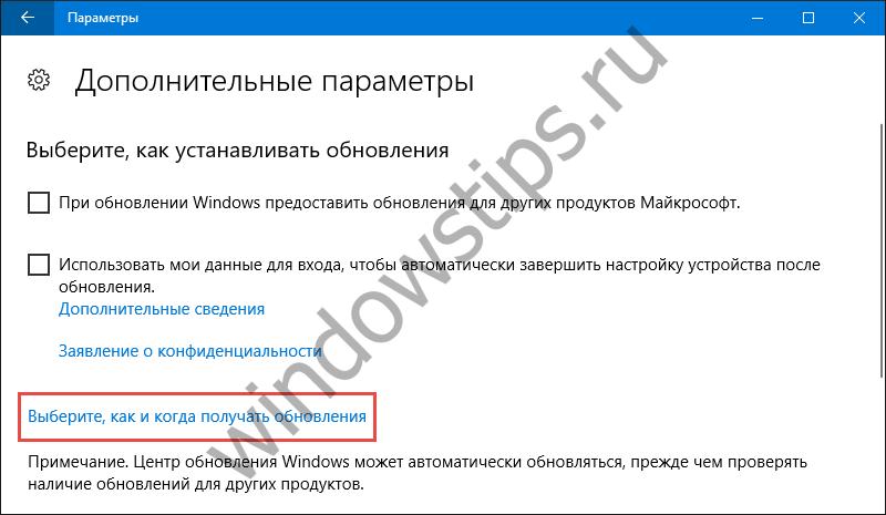 Как запретить Windows 10 отправлять обновления на другие компьютеры в интернете (или отключаем обновления из нескольких мест)