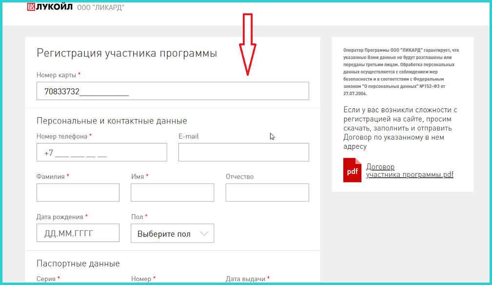 Как зарегистрировать карту ЛУКОЙЛ через интернет