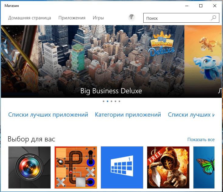 Какую учетную запись использовать в Windows 10 – локальную или Microsoft?