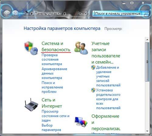 Контрольная точка восстановления в Windows 7