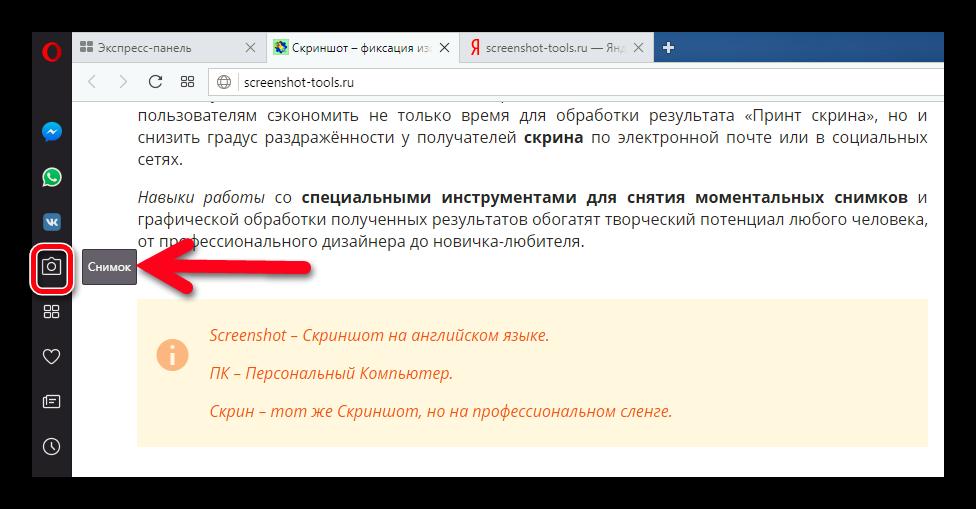 Куда сохраняются скриншоты на виндовс 7,10