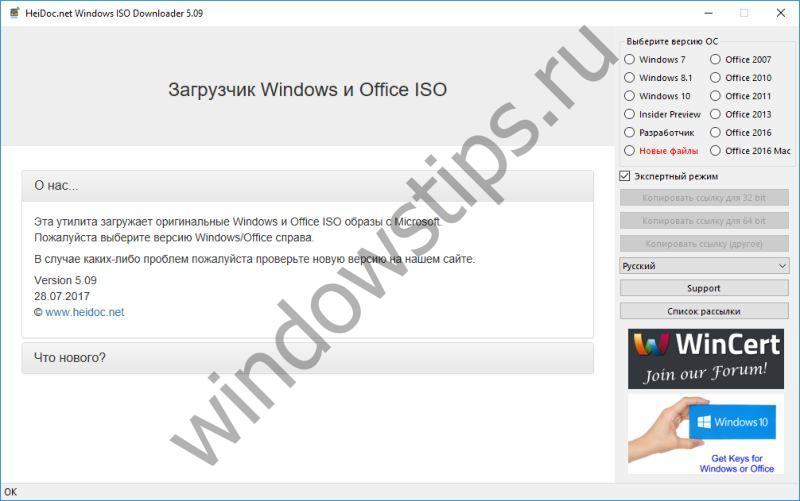 Легальный способ загрузить официальный образ Windows 10