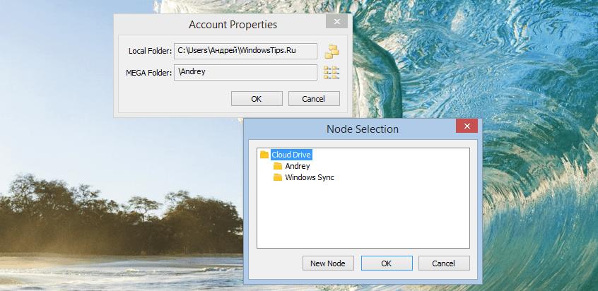 MEGASync: официальный клиент MEGA для Windows с возможностью синхронизации нескольких локальных папок (Обновлено: это неофициальный клиент)