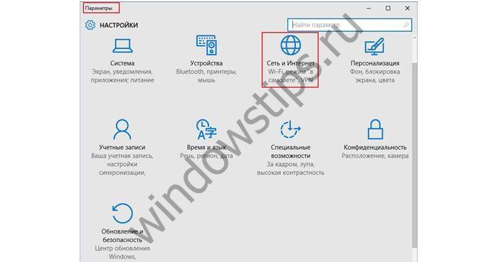 Настройка VPN на Windows 10