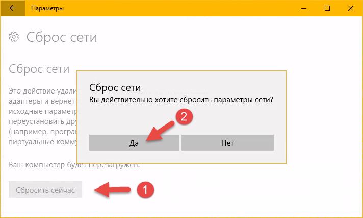 Новая функция сброса параметров сети в Windows 10 версии 1607