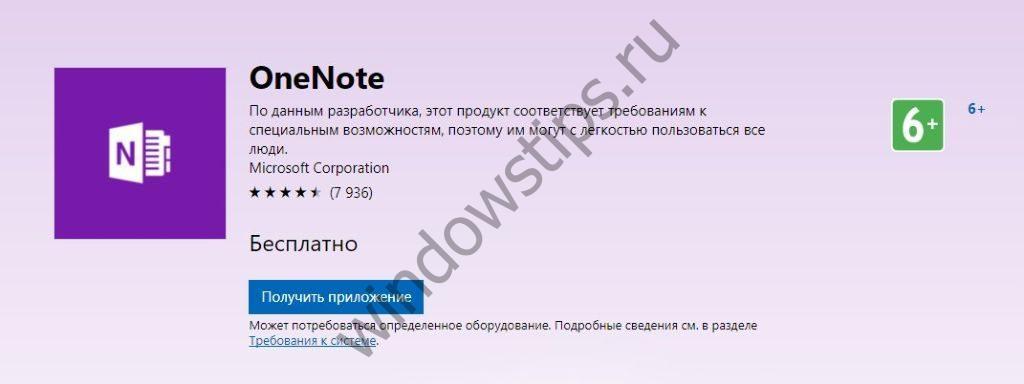 Обновления OneNote на Windows 10