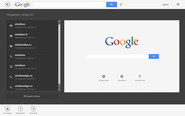Официальное приложение Google Search для Windows 8
