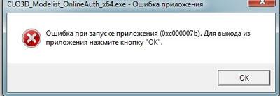 Ошибка 0xc000007b при запуске приложения, игры, Windows – способы устранения