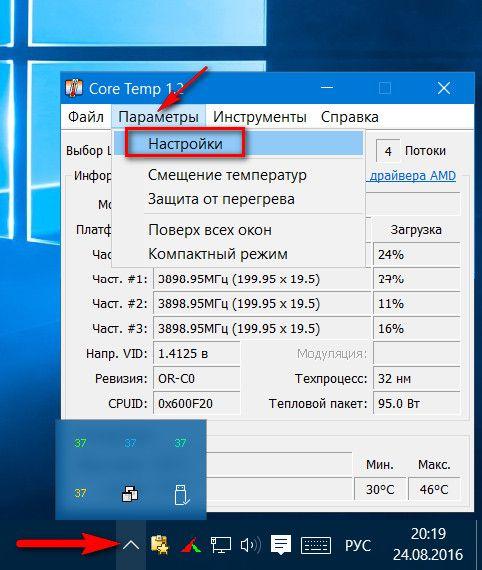 Отслеживание температуры процессора и его защита от перегрева с помощью программы Core Temp