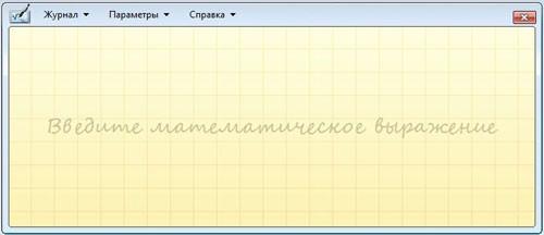 Панель математического ввода в Windows 7