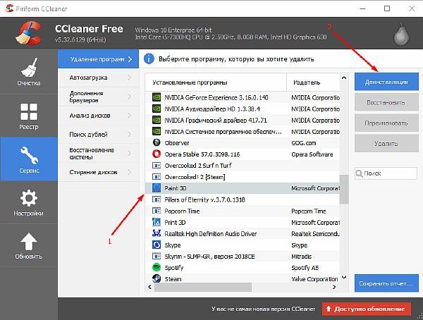 Полное удаление программ с компьютера вручную или с использованием специального софта