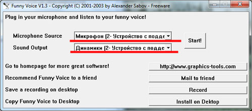 Программа для изменения голоса Funny Voice