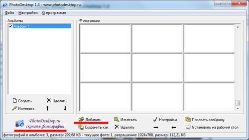 Программа для обоев на рабочий стол PhotoDesktop
