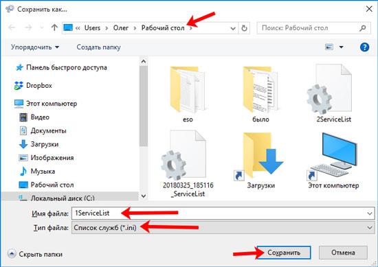 Программа для отключения ненужных служб в Windows Easy Service Optimizer
