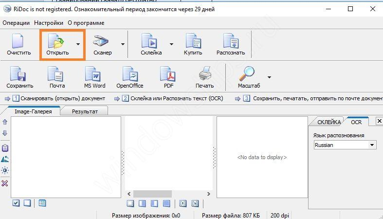 Программа для распознавания текста с картинки
