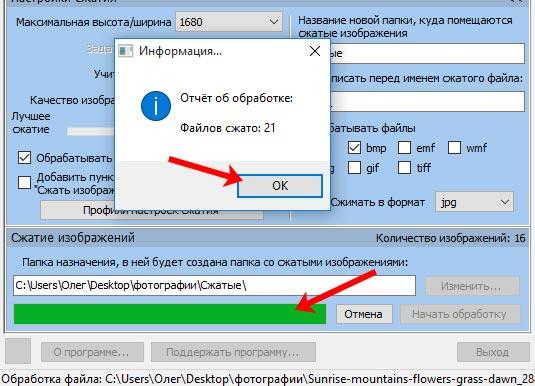 Программа для сжатия фотографий Image Compression