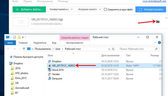 Программа Free MP4 Video Converter