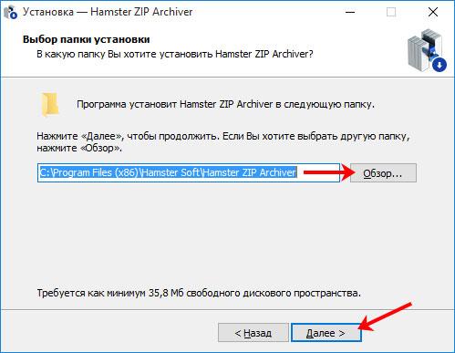 Программа Hamster Free ZIP Archiver