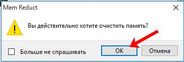 Программа Mem Reduct