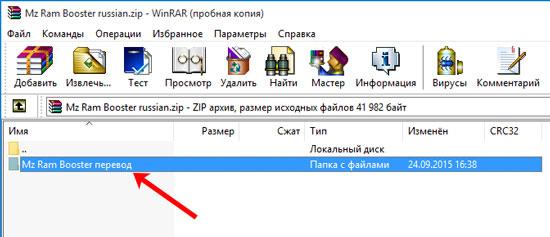 Программа Mz RAM Booster