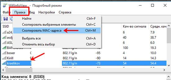 Программа WifiInfoView