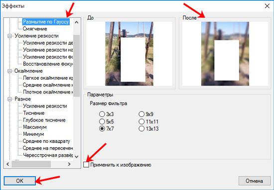 Программа XnView