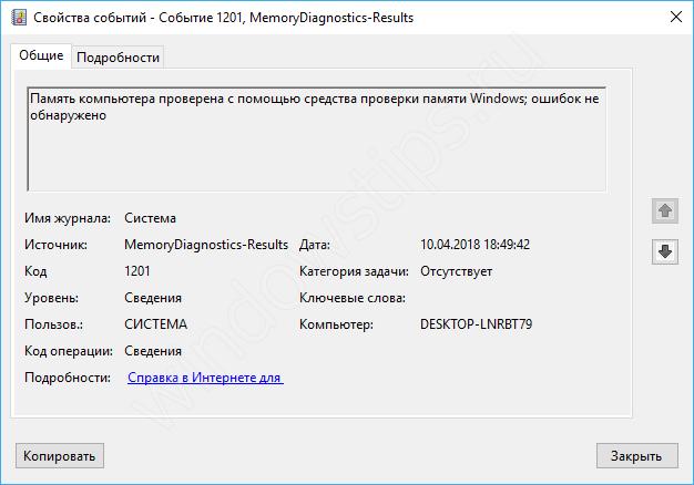 Проверка оперативной памяти Виндовс 10