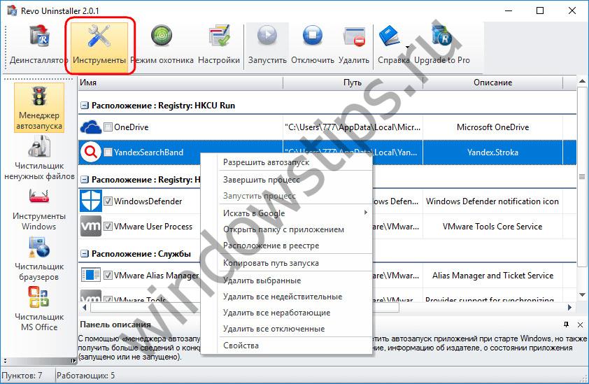 Revo Uninstaller: где скачать и как работает программа деинсталятор