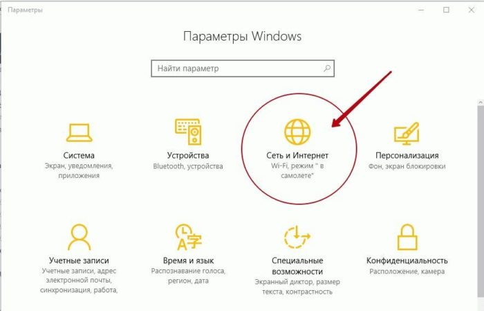 Сброс сетевых настроек Windows 10