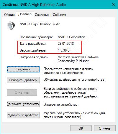 Скачать драйвер звука для Windows 10: и что делать дальше?