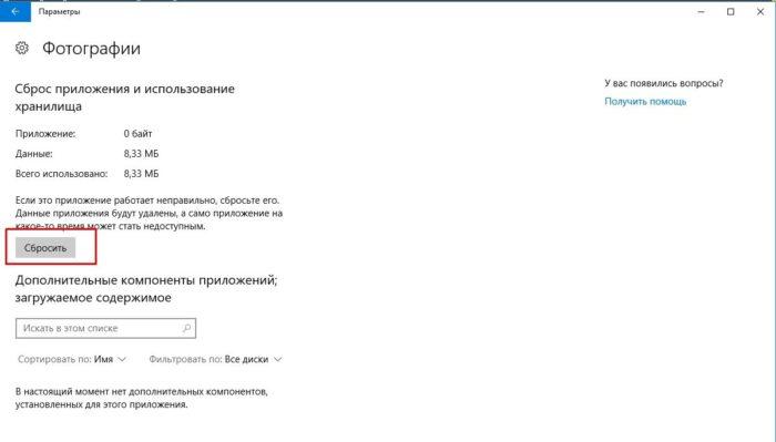 Средство просмотра фотографий Windows не может открыть это изображение