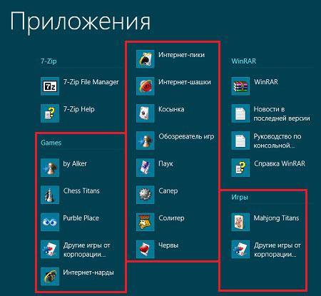 Стандартные игры Windows 7 для Windows 8, 8.1, 10