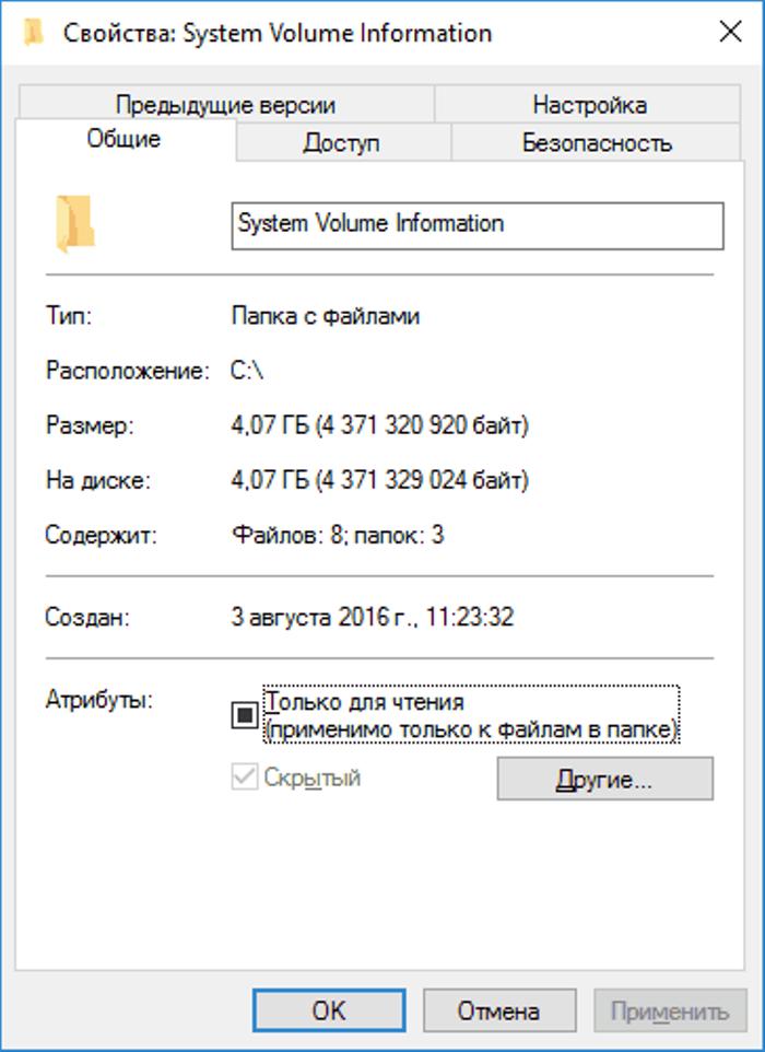 System Volume Information, что это за папка на флешке?