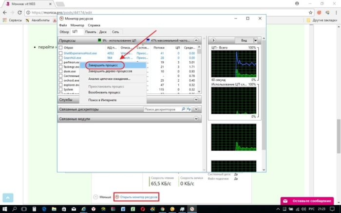 Тормозит компьютер, что делать Windows 10?