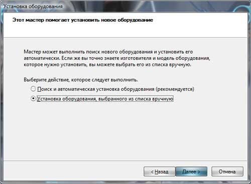 Установка драйверов в Windows 7 вручную