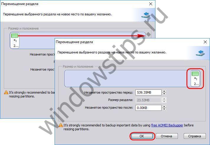 Увеличение разделов восстановления, шифрованного EFI и «Зарезервировано системой» с помощью программы AOMEI Partition Assistant