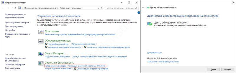 «Узел службы: локальная система» грузит диск Windows 10