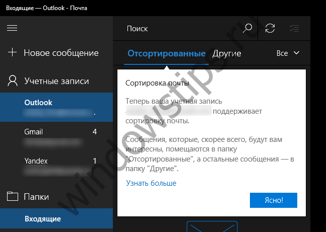В почтовом клиенте Windows 10 появилась папка «Отсортированные»