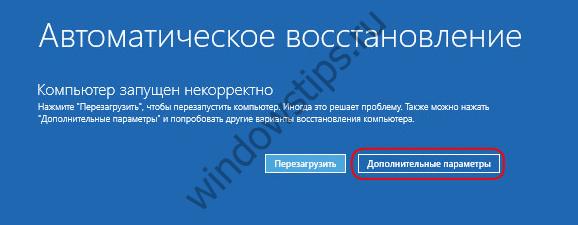 Включение режима работы жестких дисков AHCI без переустановки Windows