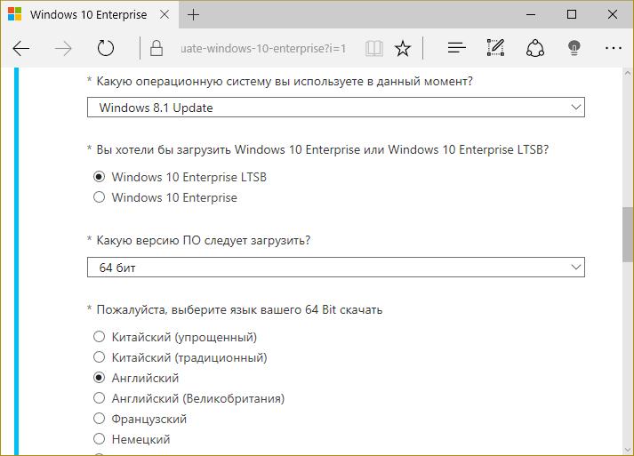 Windows 10 LTSB: особенности специфической редакции операционной системы от Microsoft